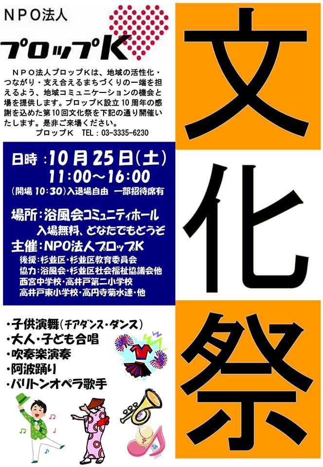 第10回文化祭