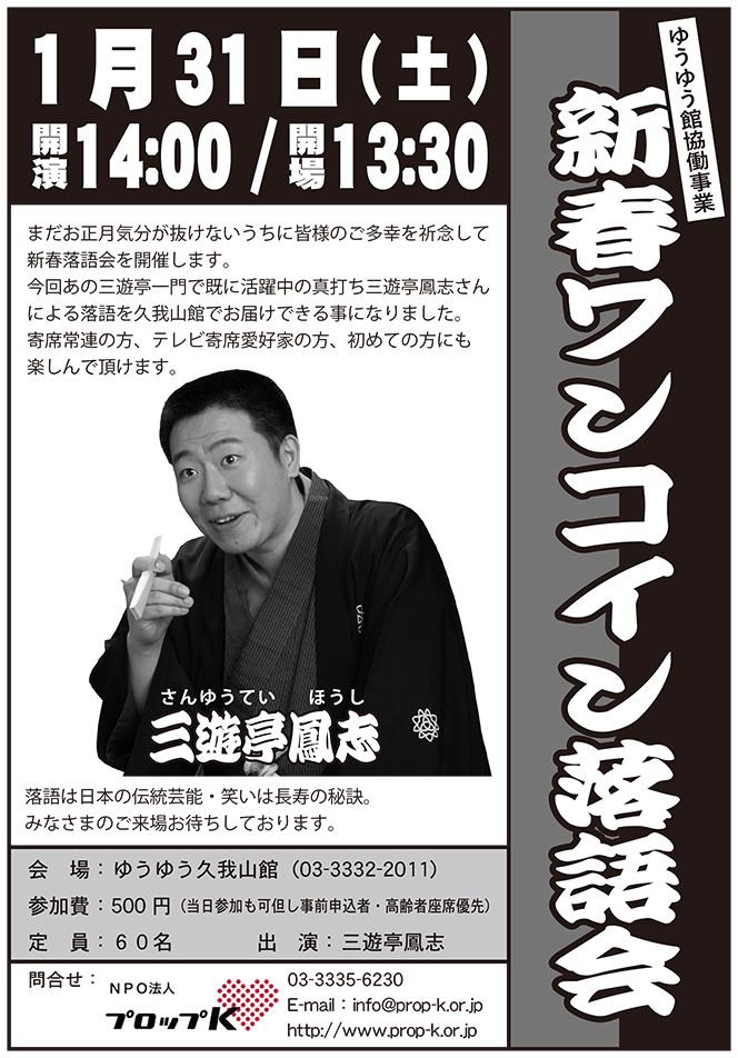 新春ワンコイン落語会!