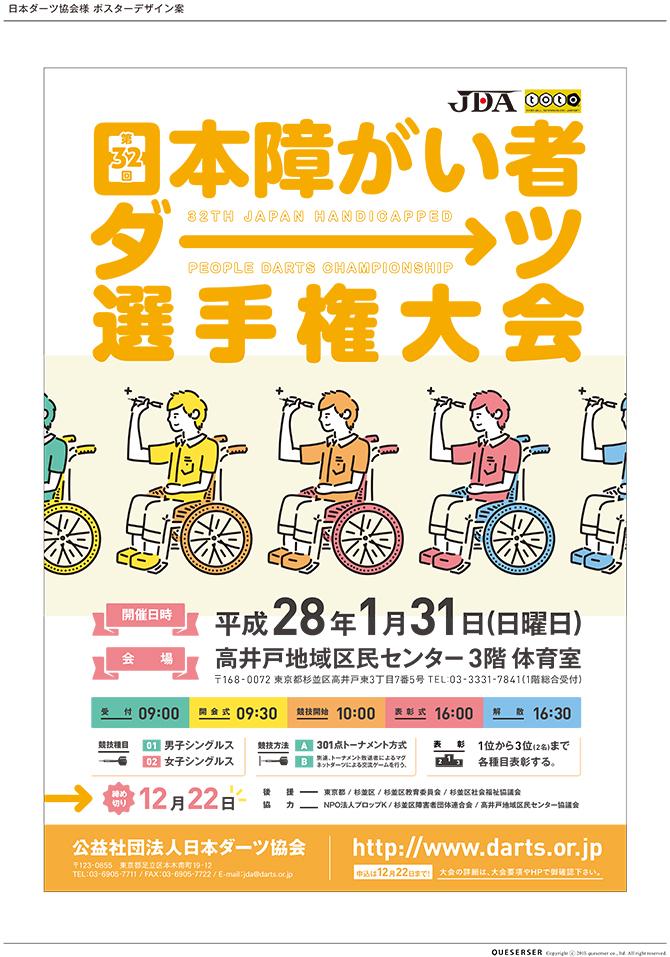 日本障害者ダーツ選手権