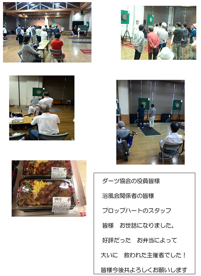 2016年9月ダーツ交流大会報告