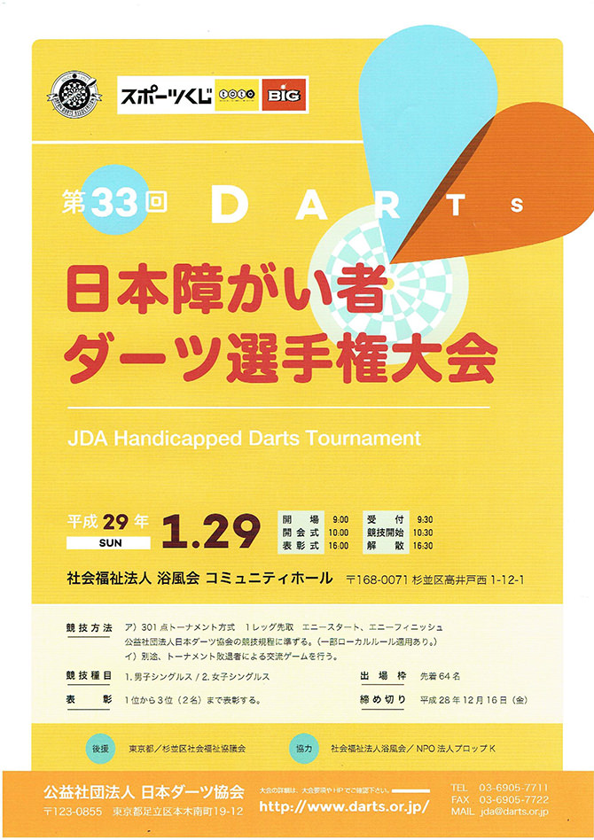 2017年第33回日本障がい者ダーツ選手権