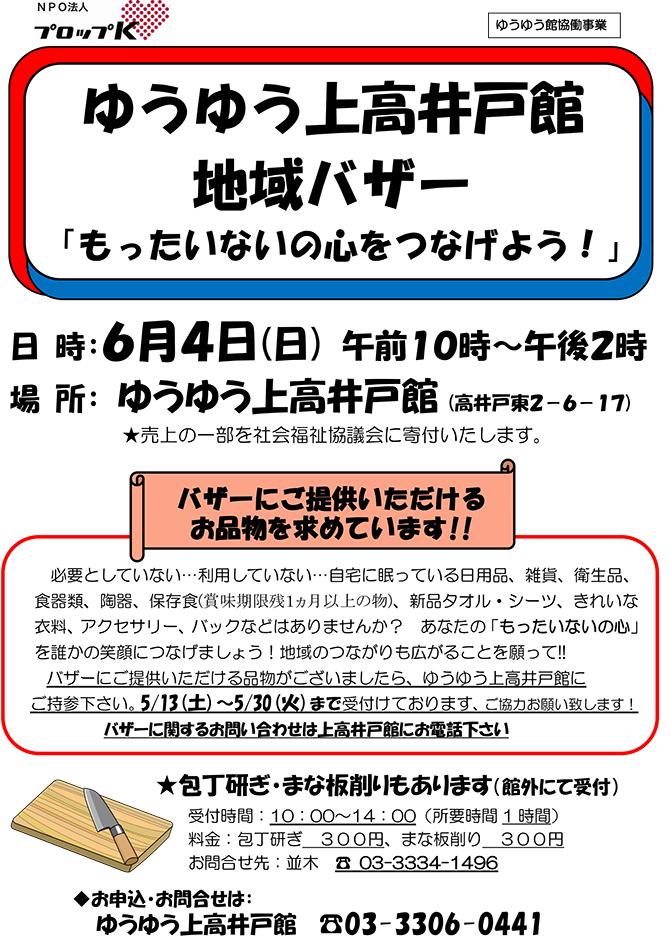 6月4日 上高井戸館 地域バザー「もったいないの心をつなげよう!」