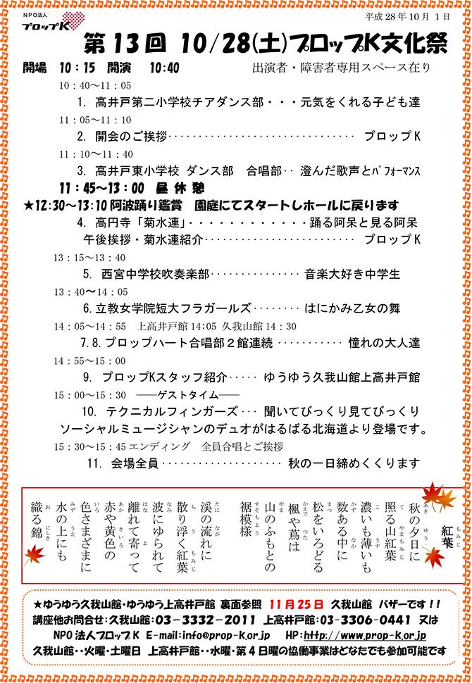 第13回文化祭