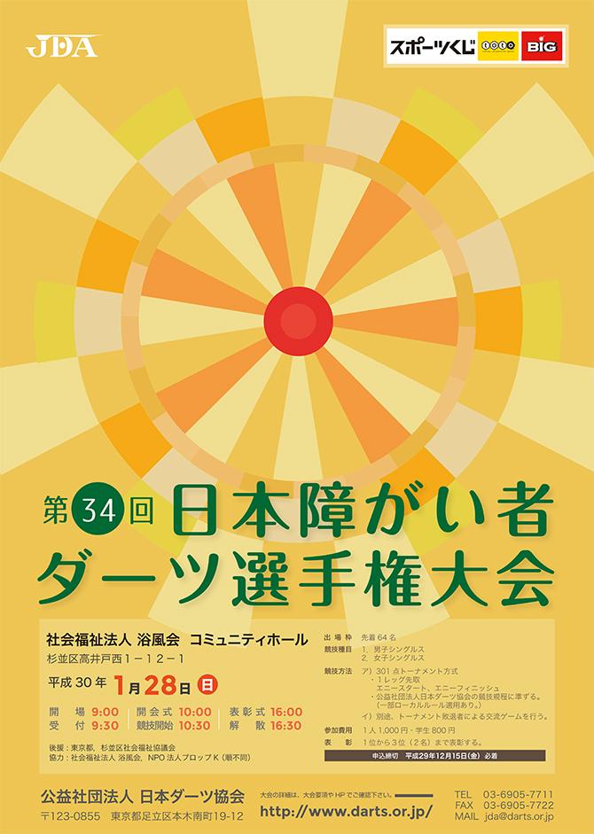 第34回日本障がい者ダーツ選手権大会