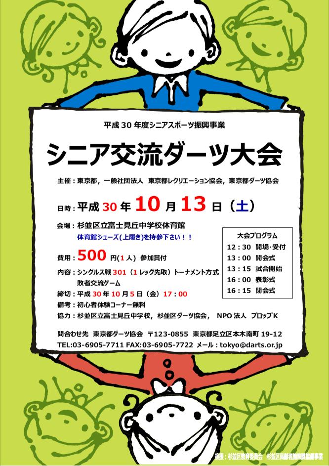 10月13日 シニア交流ダーツ大会