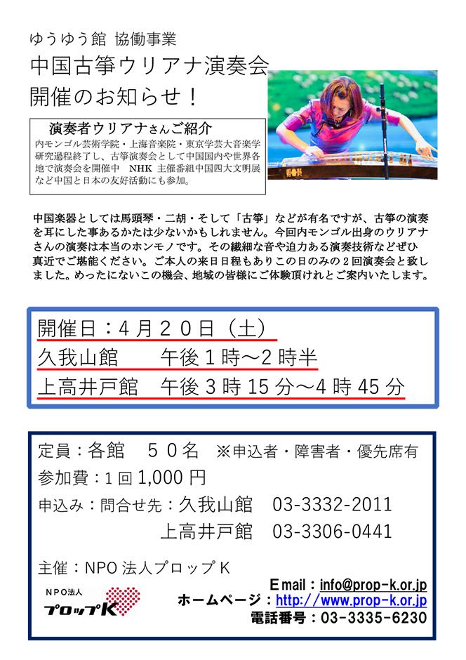 中国古箏ウリアナ演奏会
