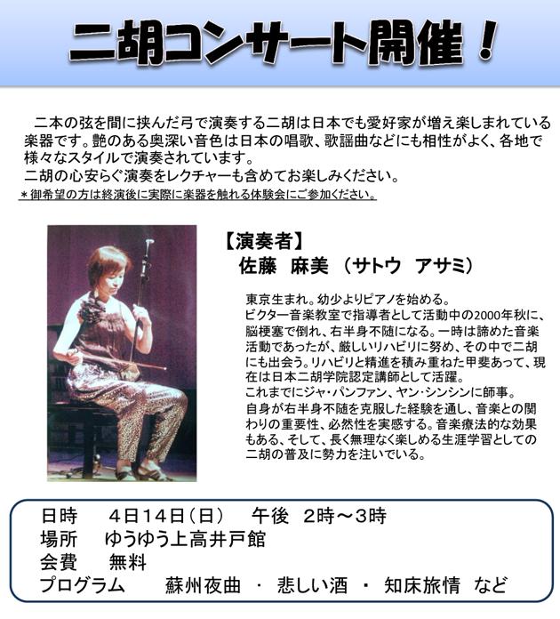 上高井戸二胡演奏会